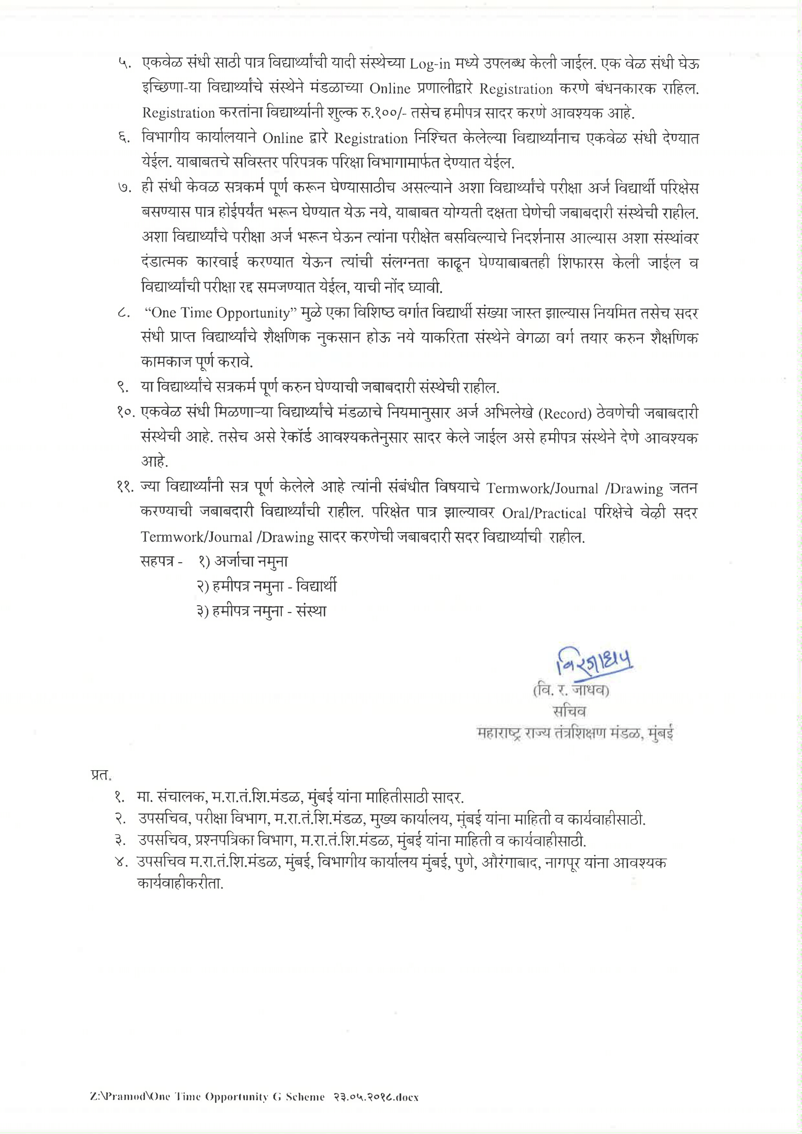 CARRYON NOTICE 5 th 6 th semester notice